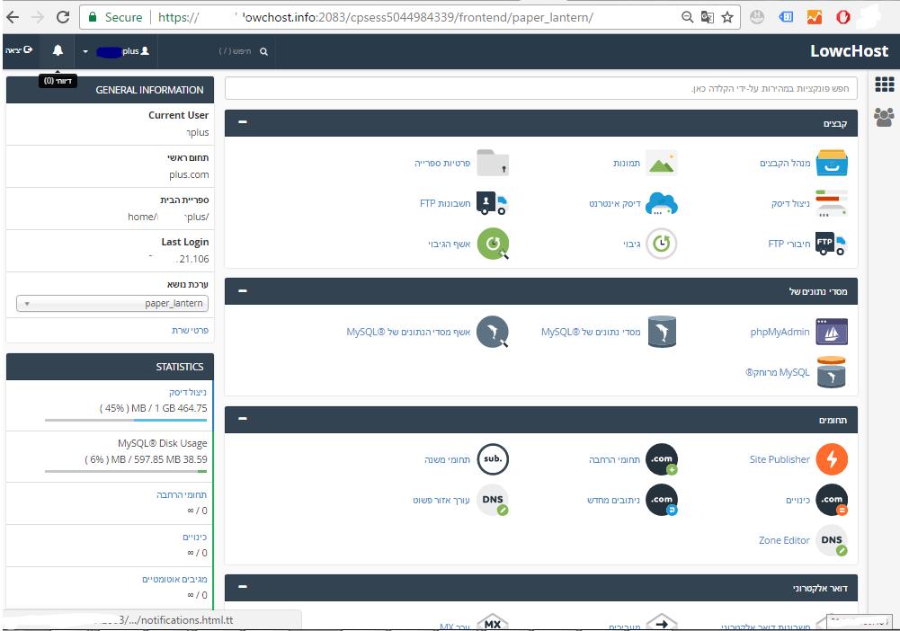cpanel - ממשקי הניהול של לקוחות לואוקהוסט