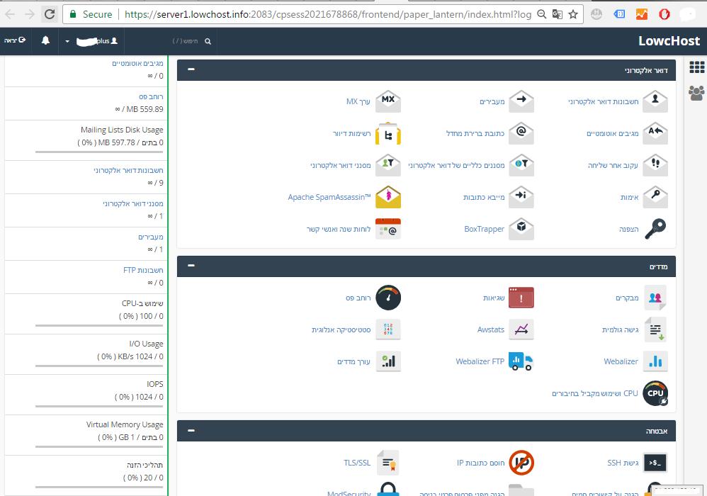 cpanel2 - ממשקי הניהול של לקוחות לואוקהוסט