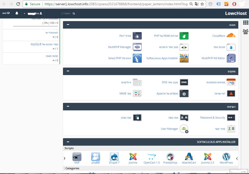 cpanel3 - ממשקי הניהול של לקוחות לואוקהוסט