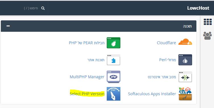 phpver - כיצד לשנות גרסאת PHP דרך cPanel