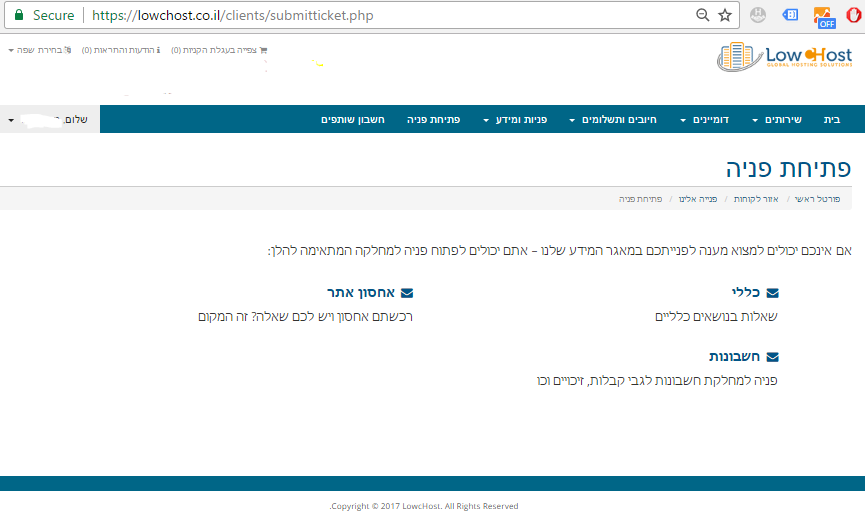 suportwhm - ממשקי הניהול של לקוחות לואוקהוסט