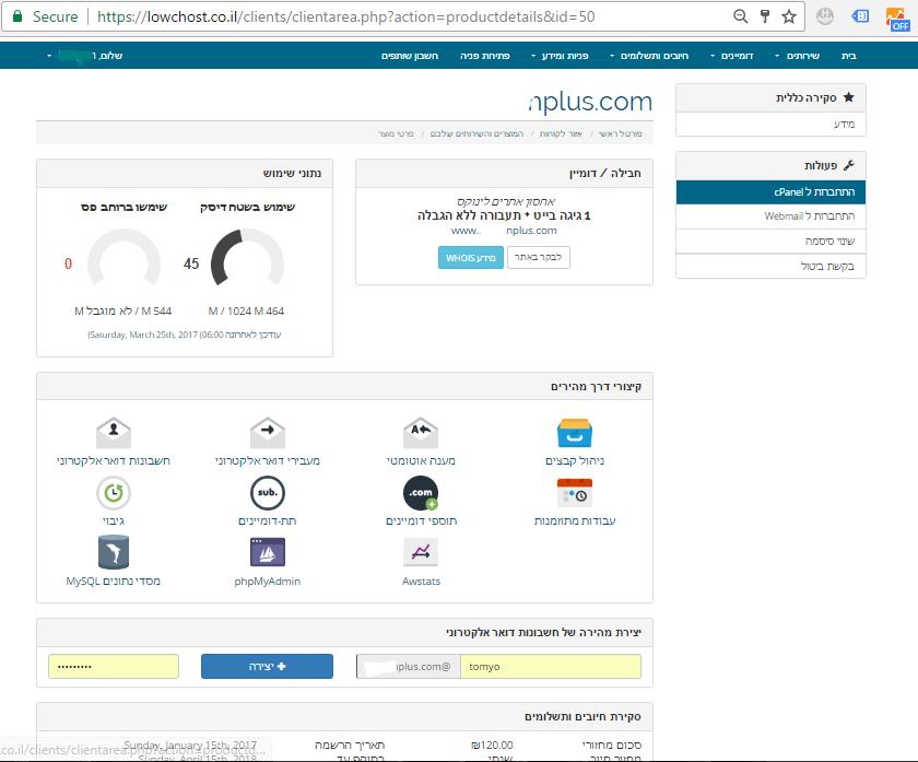 whmcscpanel - ממשקי הניהול של לקוחות לואוקהוסט