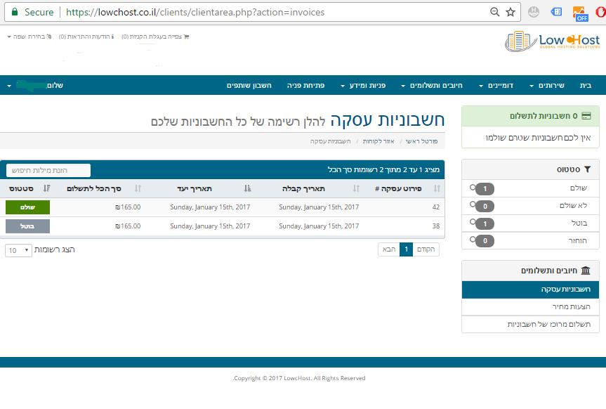 whmcsin - ממשקי הניהול של לקוחות לואוקהוסט