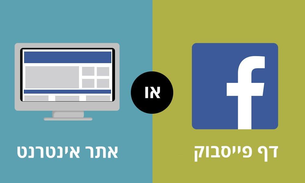 webfacebook - אתר אינטרנט או עמוד פייסבוק – מה מיועד למי?